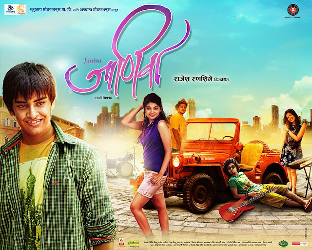 janiva-marathi-movie-trailer-story-songs-starcast-2015