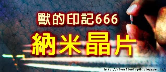 獸的印記666.納米晶片
