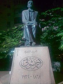 احمد شوقى