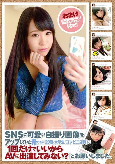 WATCH A Rare-chan Had Been Up The Cute Self-taken Image To SNS (20 Years / College Student / Conve ZEX 288