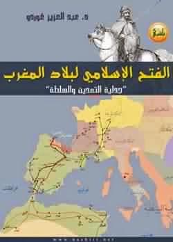 الفتح الإسلامي لبلاد المغرب: جدلية التمدين والسلطة لـ عبد العزيز غوردو