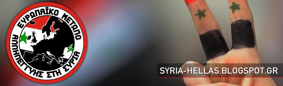 Ευρωπαϊκό Μέτωπο Αλληλεγγύης στη Συρία