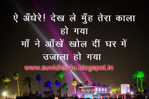 E Aandhere Dekh Le Munh Tera Kala Ho Gaya