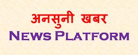 Ansuni Khabar - News Platform