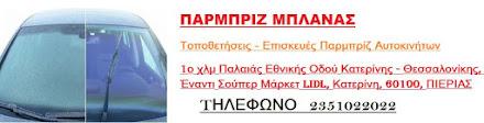 ΠΑΡΜΠΡΙΖ ΜΠΛΑΝΑΣ
