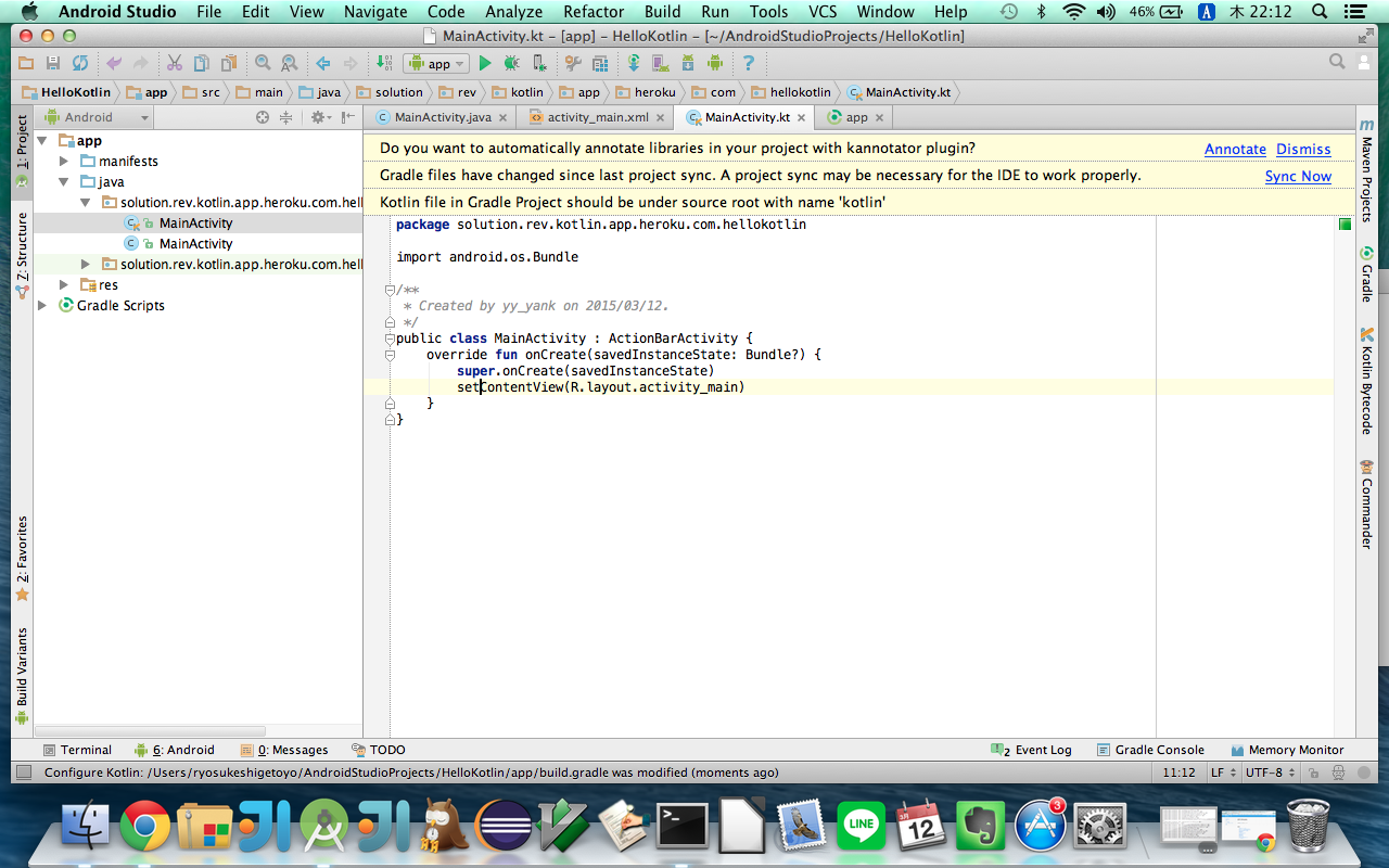 Kotlinのコード作成中