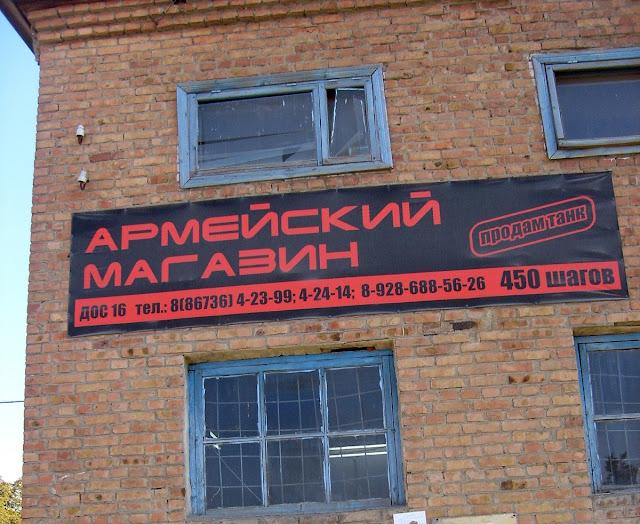 Объявление в Моздоке - Продам Танк