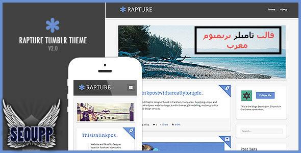 قالب احترافي لتامبلر Rapture من themeforest معرب النسخة v2.0 ـ 2015