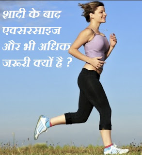 Exercise करने की आदत बनाए , shaadi ke baad exercise ki aadat banaye , make your habit of jogging and running after marriage in hindi