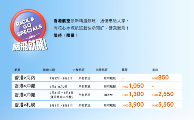 【食正暑假】 HK Airlines 香港航空「話飛就飛」, 河內 $850起、 沖繩 $2550 、 札幌$5550起。