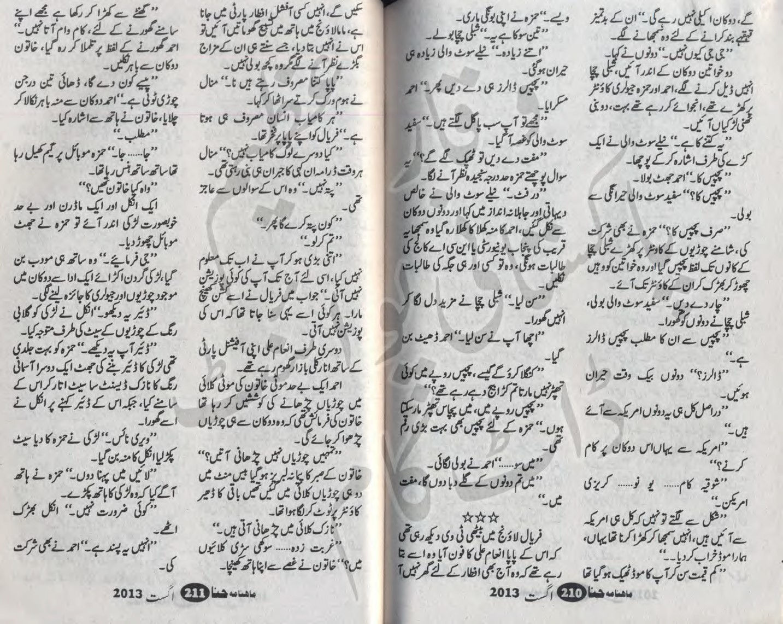 kitab dost isay eid kehte hain by sumaira hameed online reading