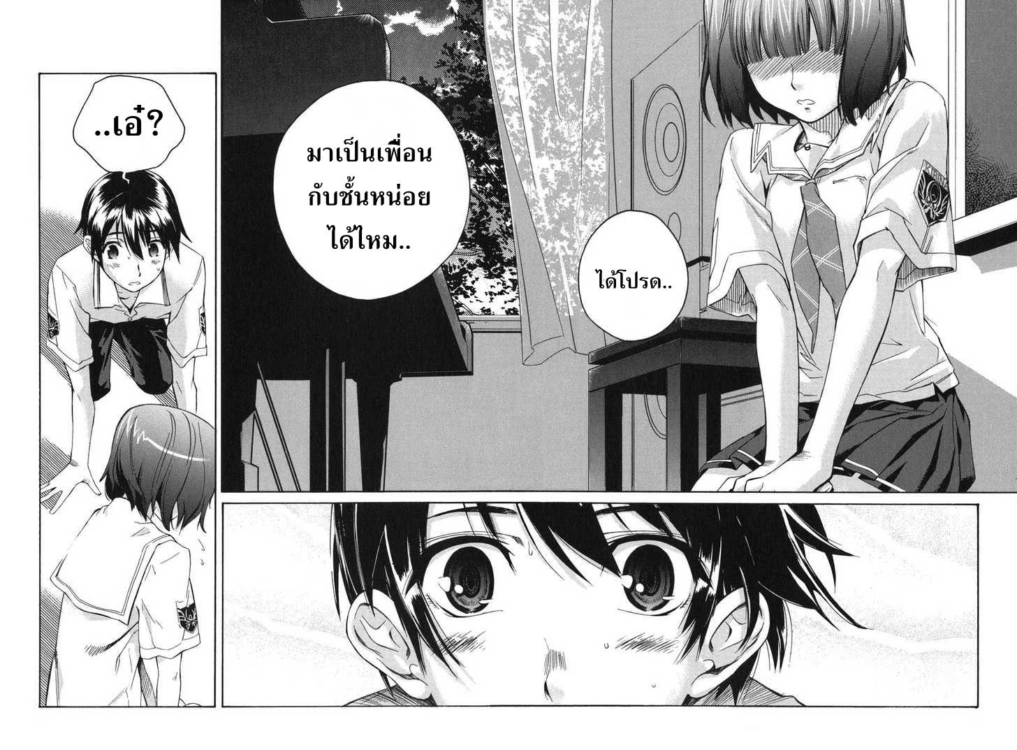 อ่านการ์ตูน KimiKiss Various Heroines [Mizuki] 1 ภาพที่ 28