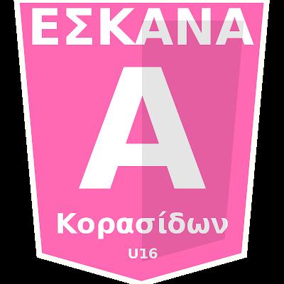 Α΄ ΚΟΡΑΣΙΔΩΝ ΕΣΚΑΝΑ 2015-16