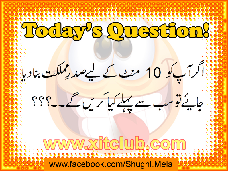 urdu question in urdu question in urdu question in urdu