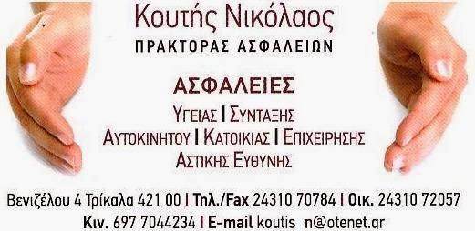 ΚΟΥΤΗΣ ΑΣΦΑΛΕΙΕΣ