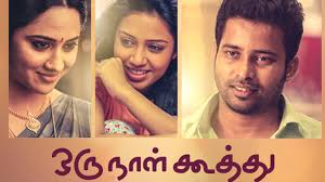 Adiyae Azhagae Song with Lyrics from Oru Naal Koothu