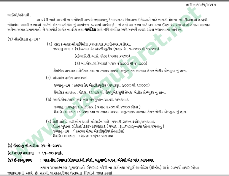 www.ojas.guj.nic.in - Gujarat Government Jobs - Employment News