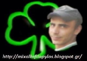 mixalhs filopylos blogspot
