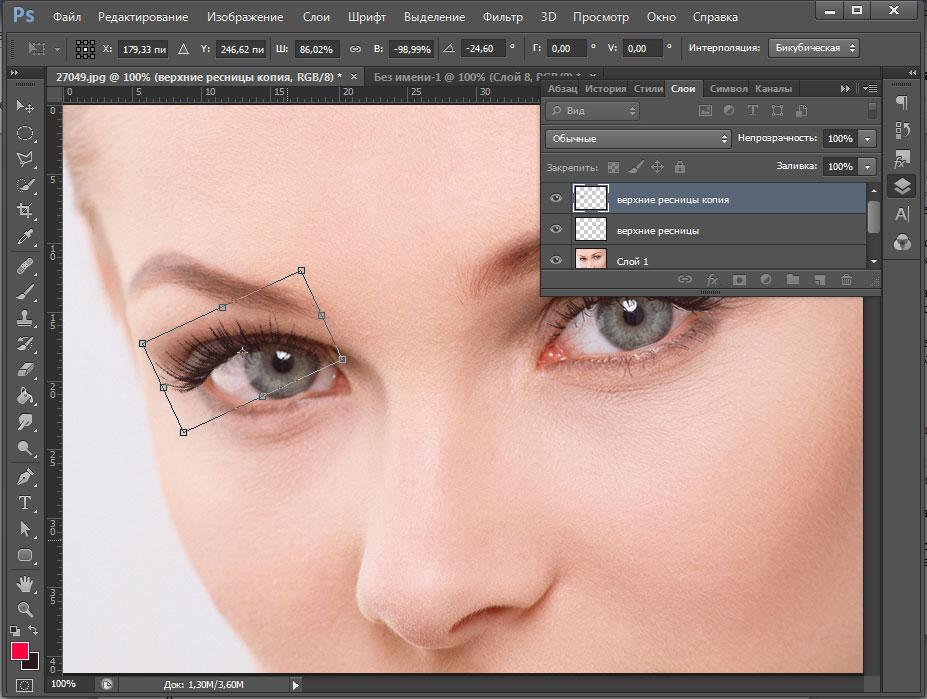 Как сделать фотошопе ресницы
