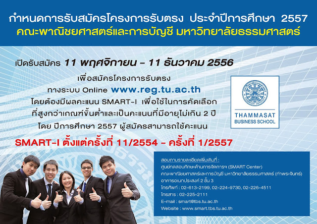 กำหนดการรับสมัครโครงการรับตรง SMART-I (2557)