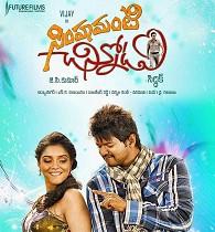 Watch Simhamanti Chinnodu (2015) DVDScr Telugu Full Movie Watch Online Free Download