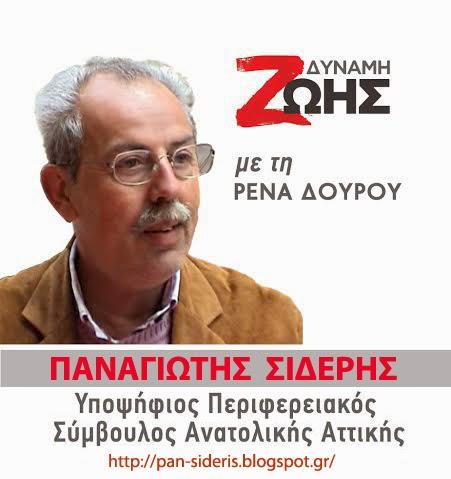 ΠΑΝΑΓΙΩΤΗΣ ΣΙΔΕΡΗΣ- Υποψήφιος Περιφερειακός Σύμβουλος Ανατολικής Αττικής