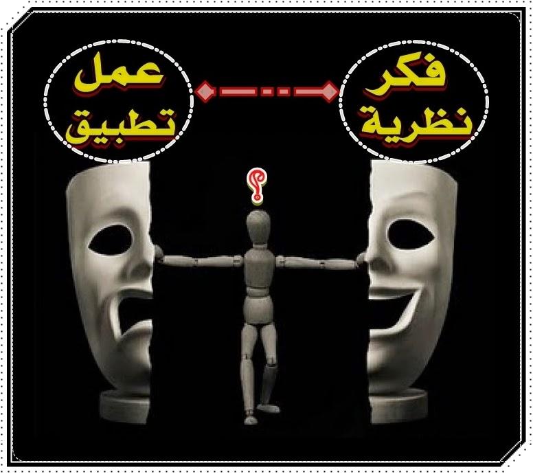 ازدواجية الفكر والسلوك