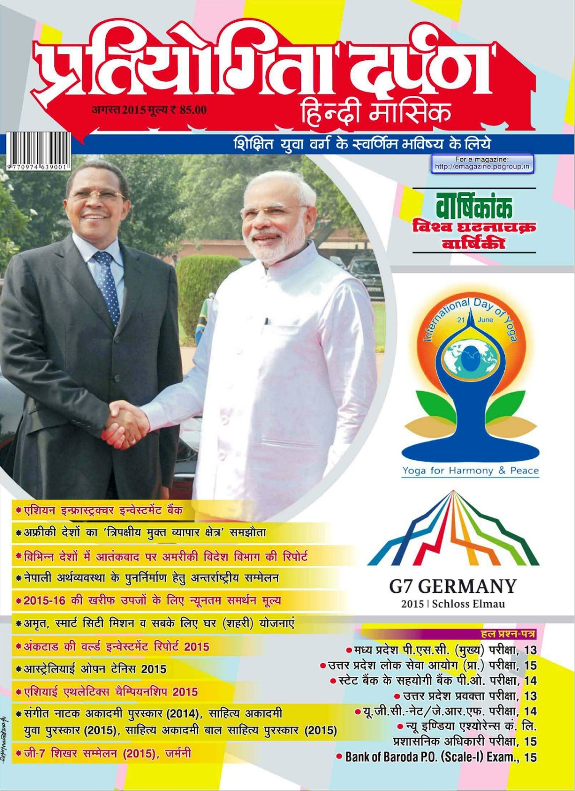 October) Pratiyogita Darpan Download in PDF - ExamJagat