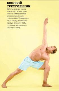 Поза йоги - БОКОВОЙ ТРЕУГОЛЬНИК