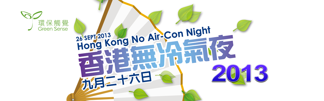 香港無冷氣夜 2013 Hong Kong No Air Con Night