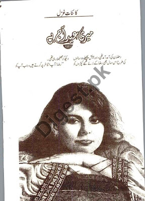Meri eid aaj hai novel by Kainat Ghazal pdf