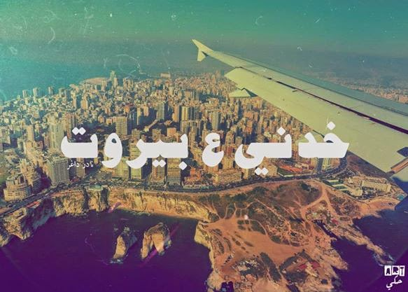 take me to beirut beyrouth arabic