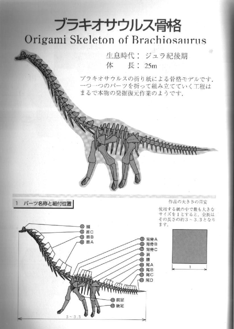 Esqueleto de Brachiosaurus | El arte del Origami