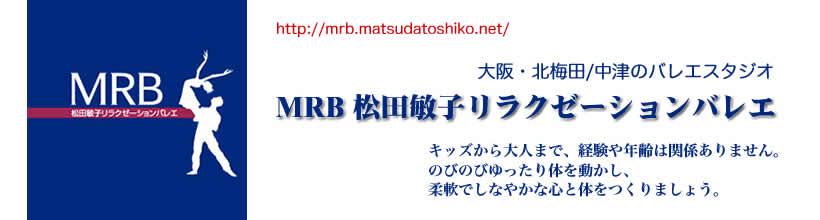MRB 松田敏子リラクゼーションバレエ