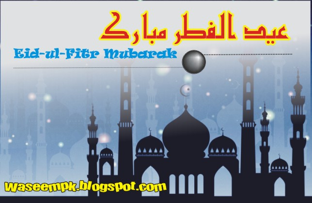 Eid-ul-Fitr card Eidi Card Eid ul Fitr Greeting Card Eid ul Fitr Wallpaper