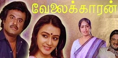 Watch Velaikkaran (1987) Tamil Movie Online