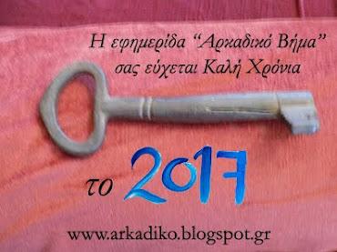 Ευχές για καλή χρονιά για όλο τον κόσμο