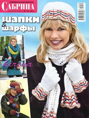 вязаные шапки и шарфы
