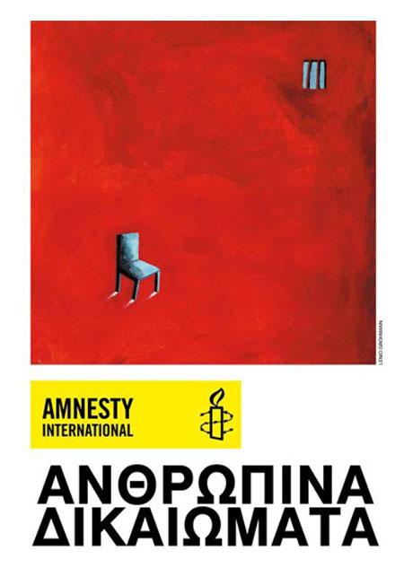 28ο Κινηματογραφικό Αφιέρωμα για τα ανθρώπινα δικαιώματα
