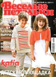 Веселые петельки Вяжем для детей № 5 2011