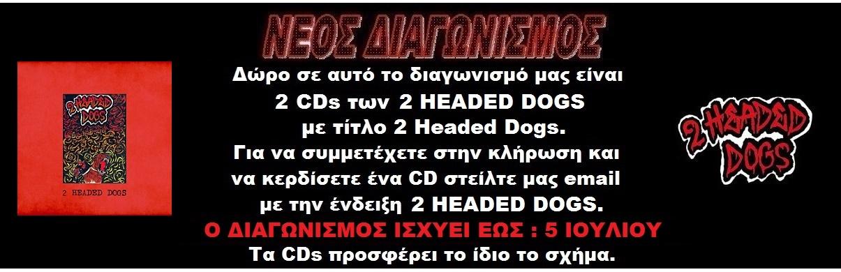 ΔΙΑΓΩΝΙΣΜΟΣ