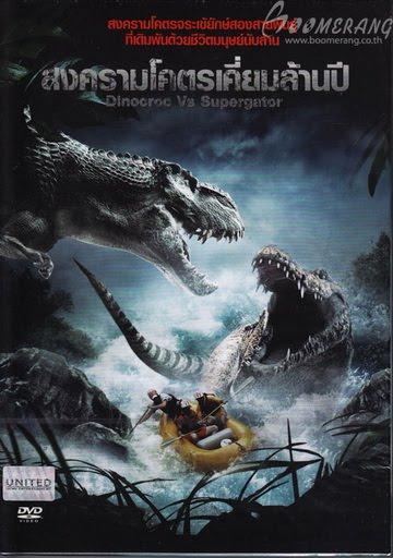 Dinocroc Vs Supergator สงครามโคตรเคี่ยมล้านปี