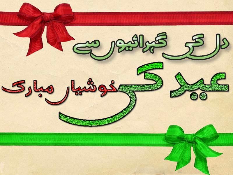Latest Eid al Adha Mubarak Greetings eCards
