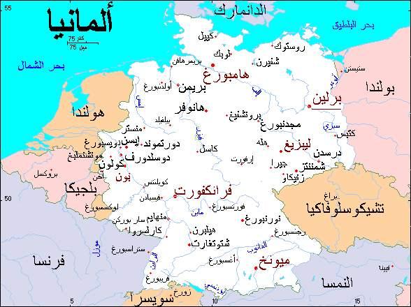 خريطة المانيا بالعربي