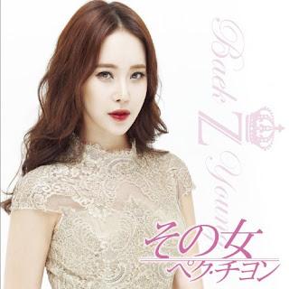Baek Ji Young ペク・チヨン - Sono Onna その女
