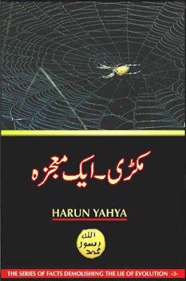 Makri Aik Mojza By Haroon Yahay