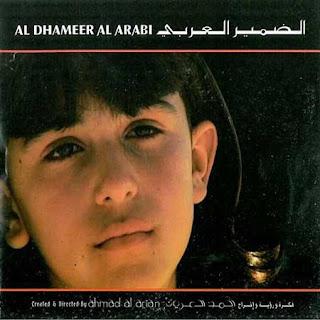 Ad Dameer Al Arabi - الضمير العربي