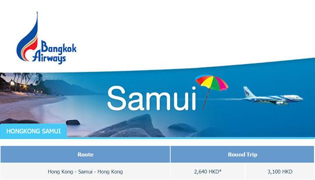 【每年只得2-3次】曼谷航空 - 香港直航泰國【蘇梅島】$2,640起( 連稅$3,013),12月前出發。