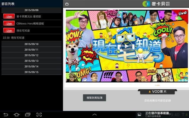 麥卡貝Live直播 Apk