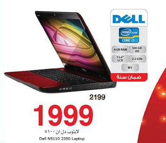 Saudi Prices Blog Discount Offer On Dell N5110 Laptop